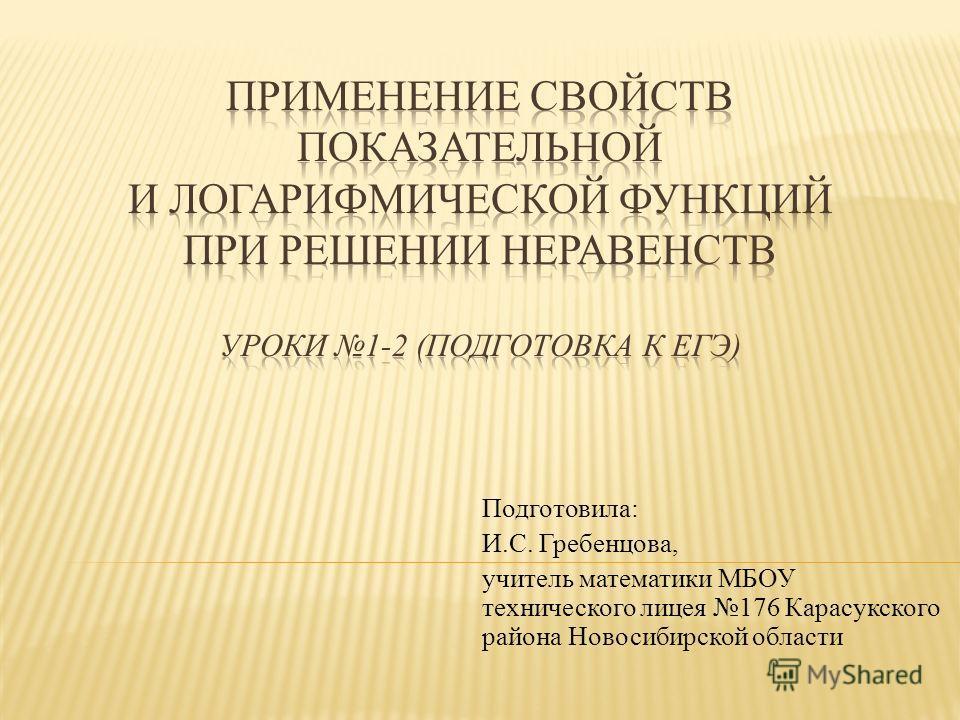 Подготовила: И.С. Гребенцова, учитель математики МБОУ технического лицея 176 Карасукского района Новосибирской области