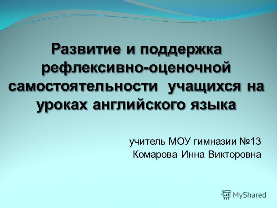 учитель МОУ гимназии 13 Комарова Инна Викторовна