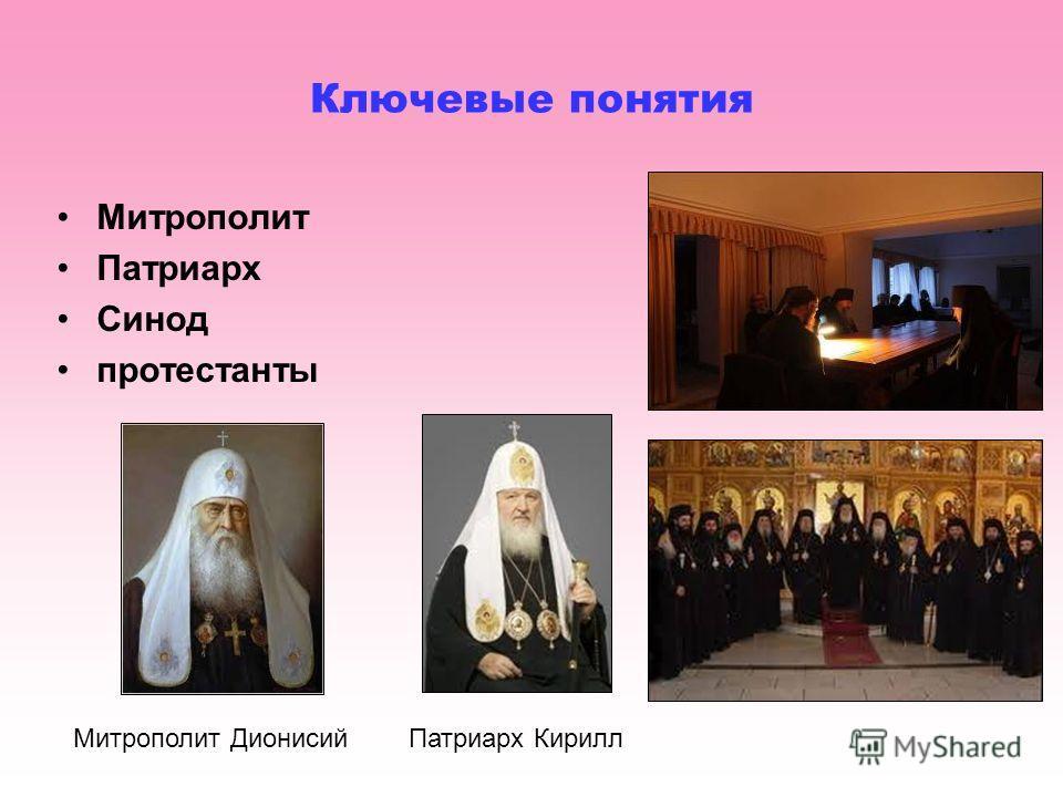 Ключевые понятия Митрополит Патриарх Синод протестанты Патриарх КириллМитрополит Дионисий