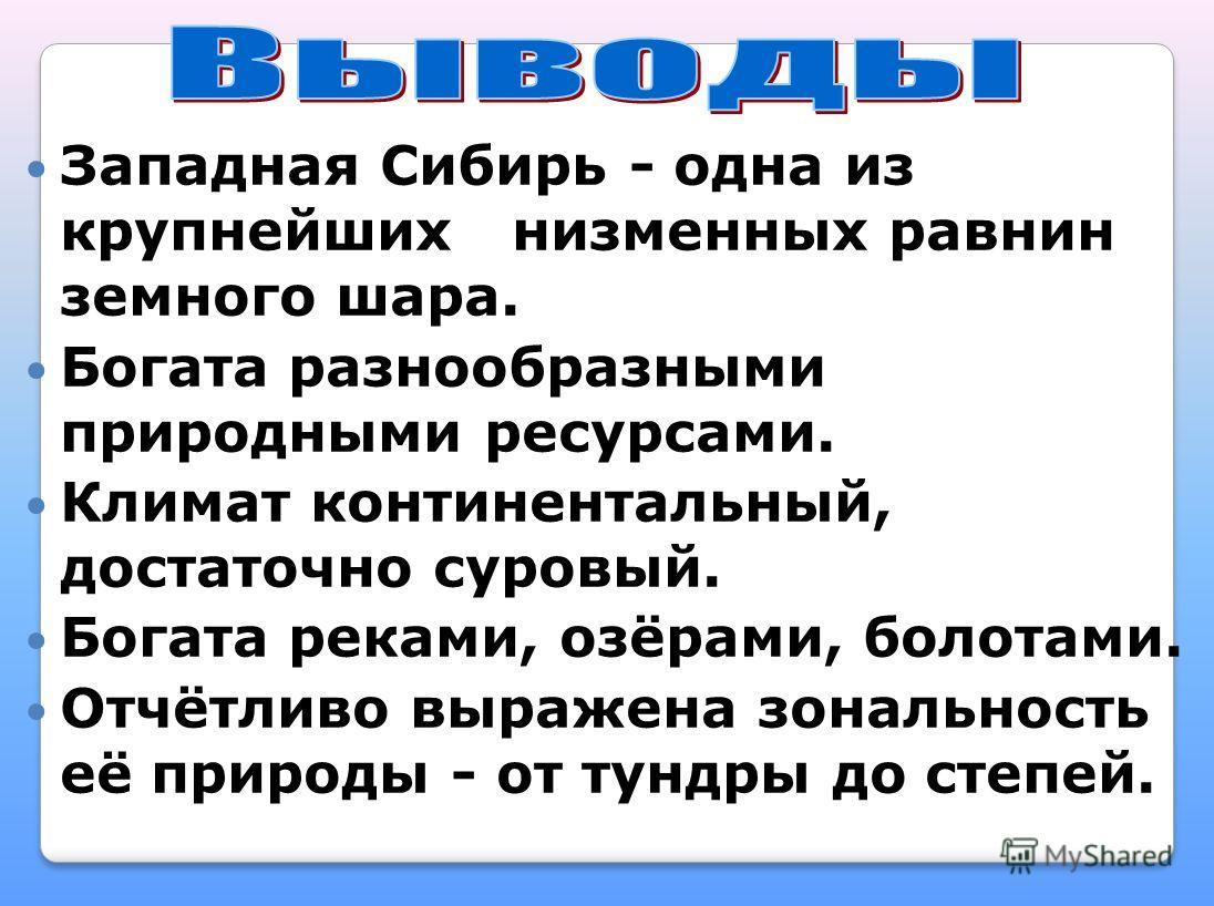 Западная Сибирь - одна из крупнейших низменных равнин земного шара. Богата разнообразными природными ресурсами. Климат континентальный, достаточно суровый. Богата реками, озёрами, болотами. Отчётливо выражена зональность её природы - от тундры до сте