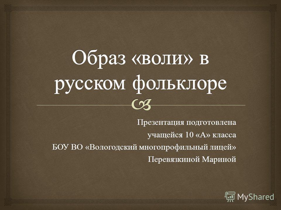 Презентация подготовлена учащейся 10 « А » класса БОУ ВО « Вологодский многопрофильный лицей » Перевязкиной Мариной