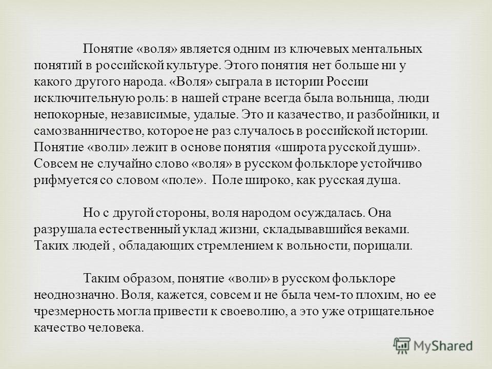 Понятие «воля» является одним из ключевых ментальных понятий в российской культуре. Этого понятия нет больше ни у какого другого народа. «Воля» сыграла в истории России исключительную роль: в нашей стране всегда была вольница, люди непокорные, незави