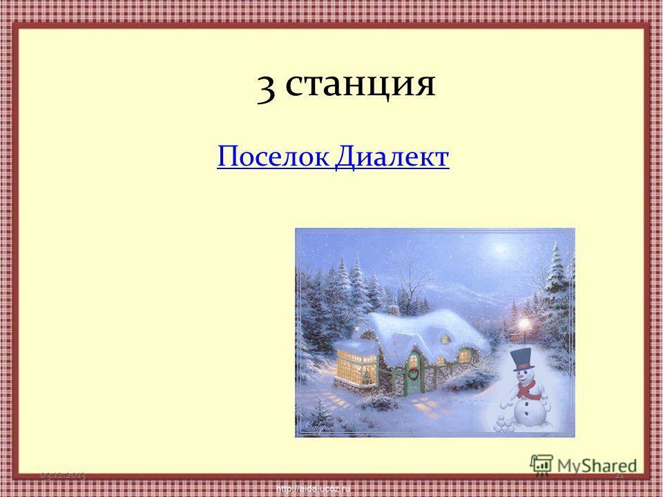 3 станция Поселок Диалект 03.12.201321