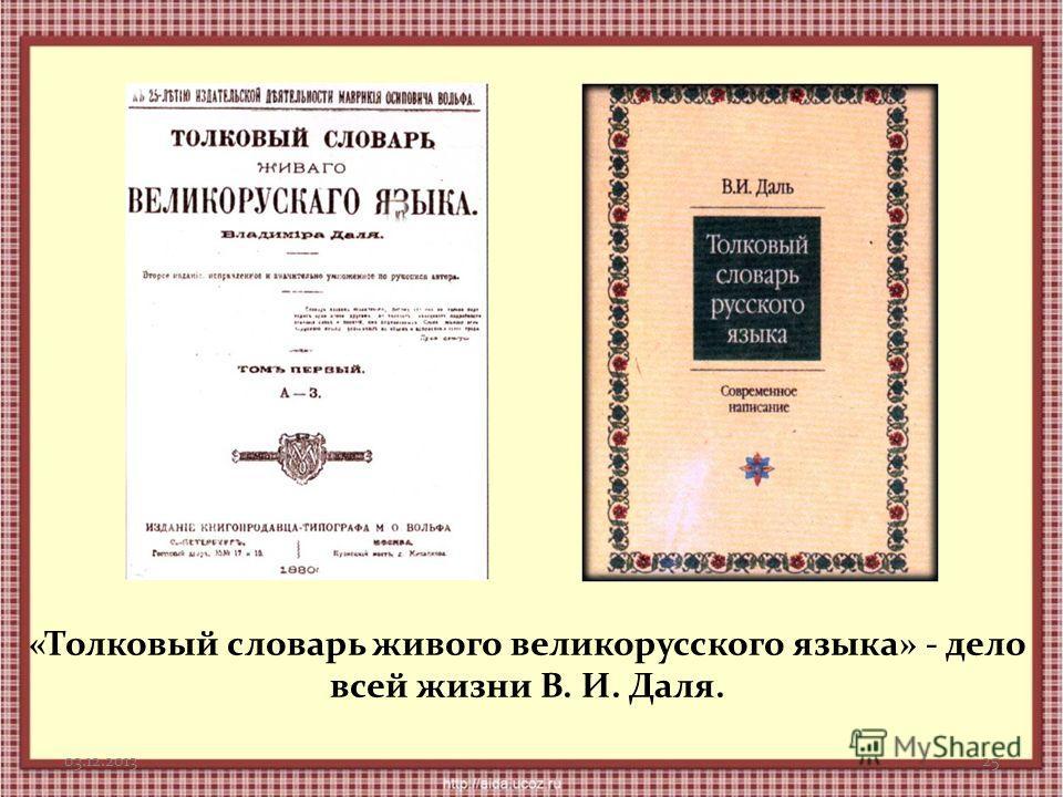 «Толковый словарь живого великорусского языка» - дело всей жизни В. И. Даля. 03.12.201325