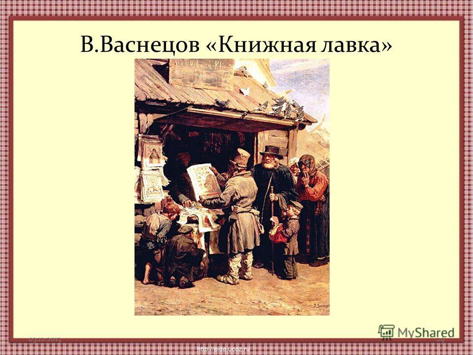 В.Васнецов «Книжная лавка» 03.12.201329