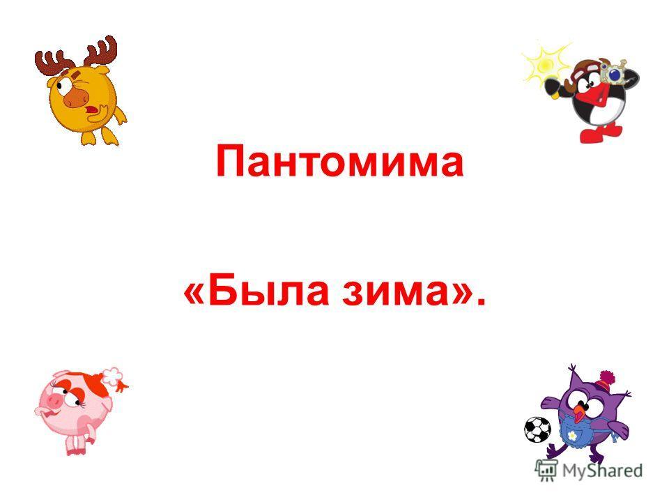 Пантомима «Была зима».