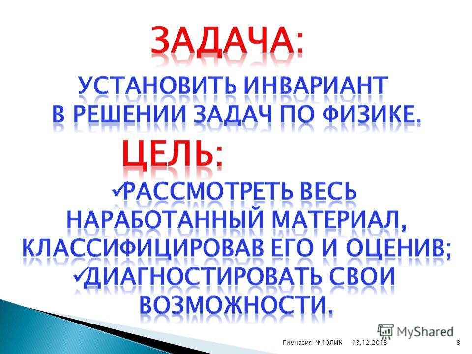 03.12.2013Гимназия 10ЛИК8