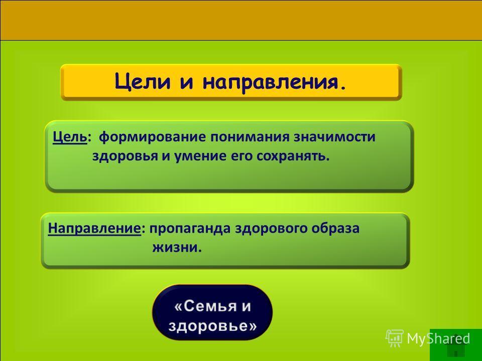 Цели и направления. Цель: формирование понимания значимости здоровья и умение его сохранять. Направление: пропаганда здорового образа жизни.