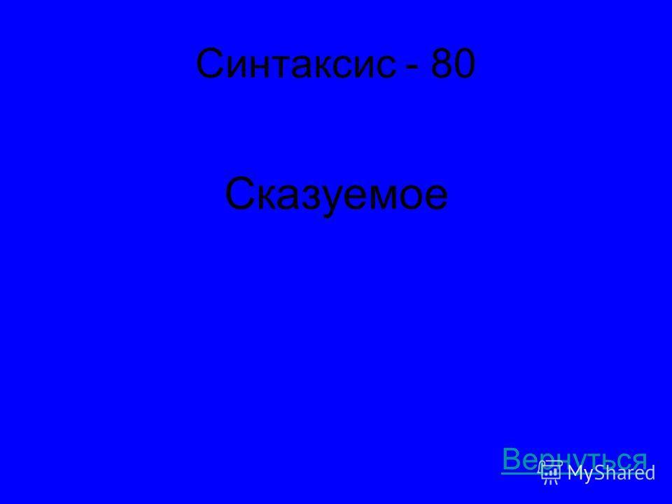 Синтаксис - 80 Сказуемое Вернуться