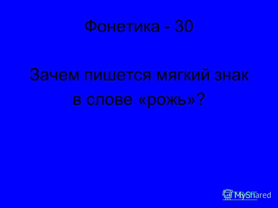 Фонетика - 30 Зачем пишется мягкий знак в слове «рожь»? Ответ
