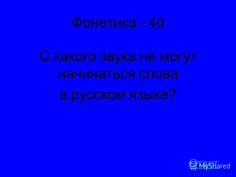 Фонетика - 40 С какого звука не могут начинаться слова в русском языке? Ответ
