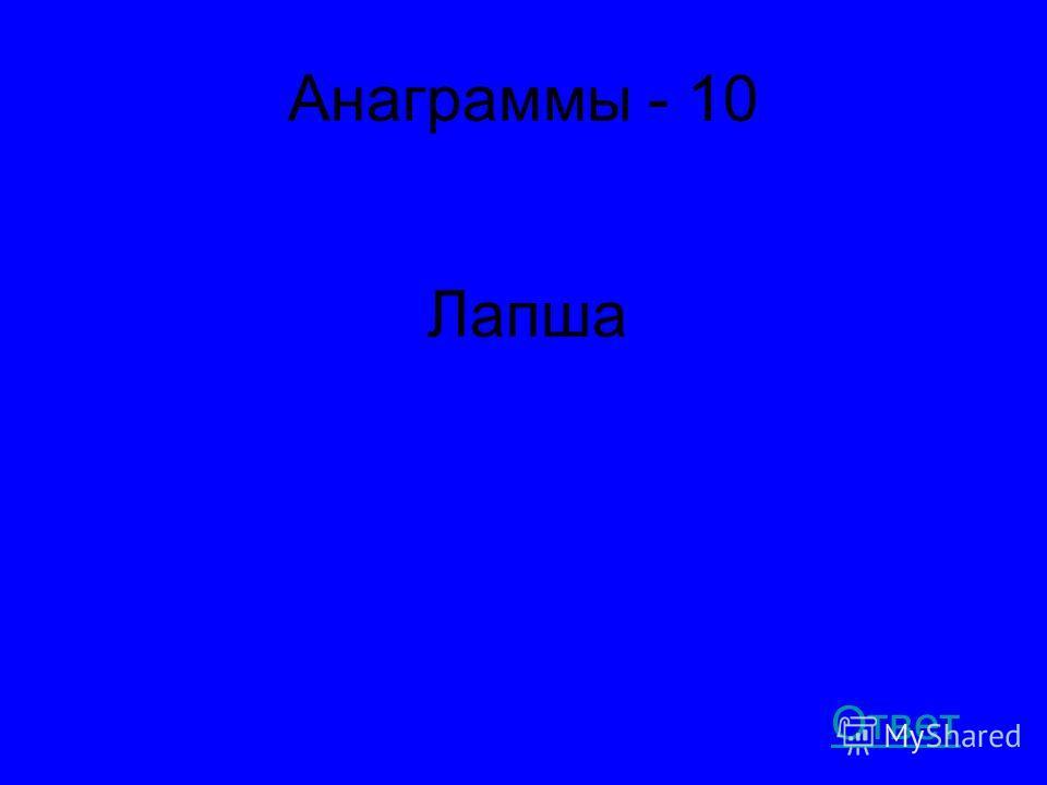 Анаграммы - 10 Лапша Ответ