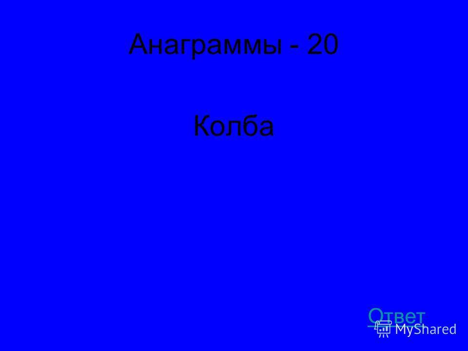 Анаграммы - 20 Колба Ответ