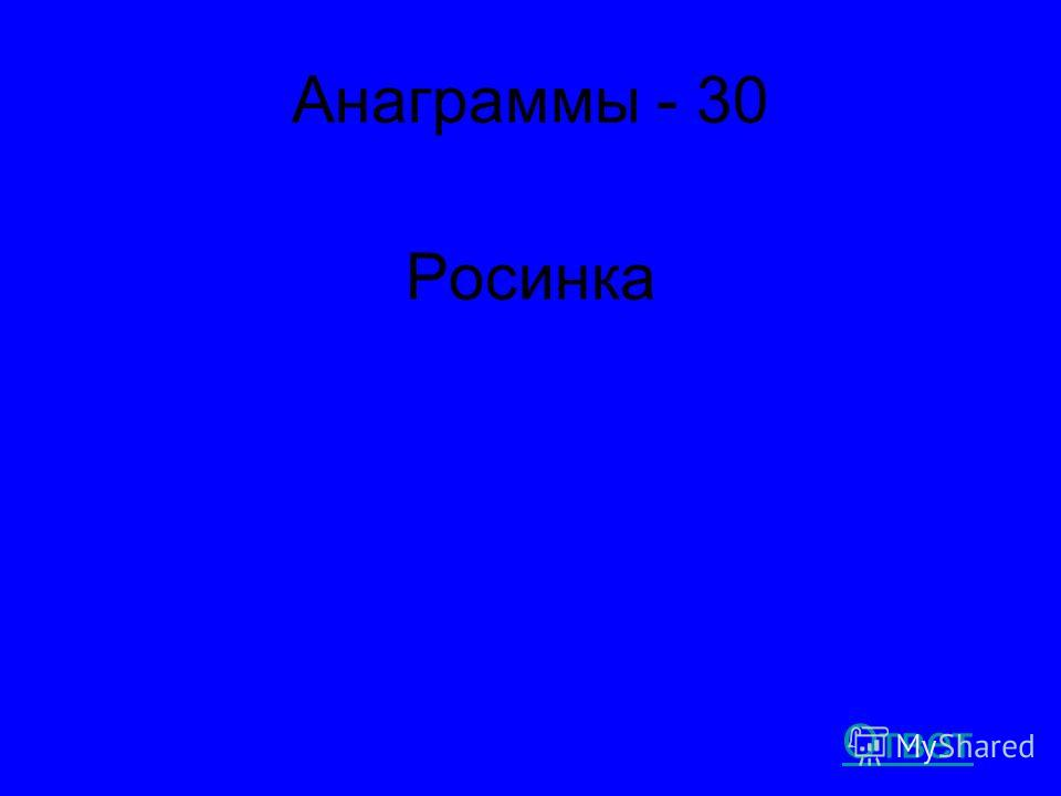 Анаграммы - 30 Росинка Ответ