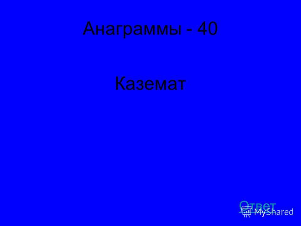 Анаграммы - 40 Каземат Ответ