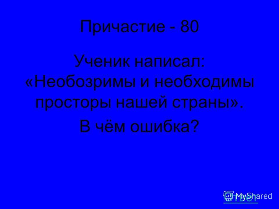 Причастие - 80 Ученик написал: «Необозримы и необходимы просторы нашей страны». В чём ошибка? Ответ
