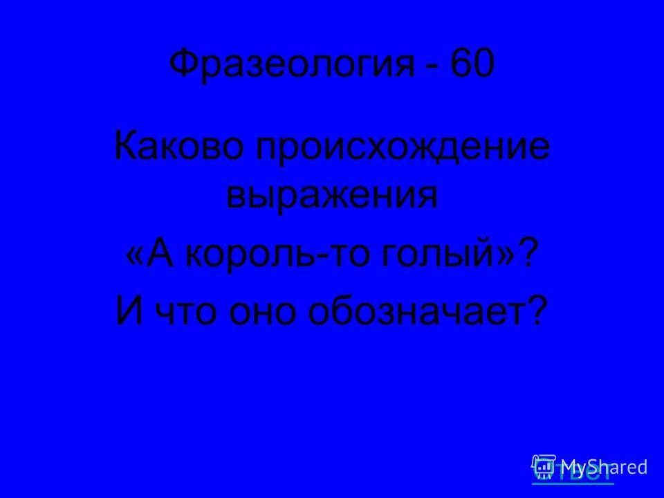 Фразеология - 60 Каково происхождение выражения «А король-то голый»? И что оно обозначает? Ответ