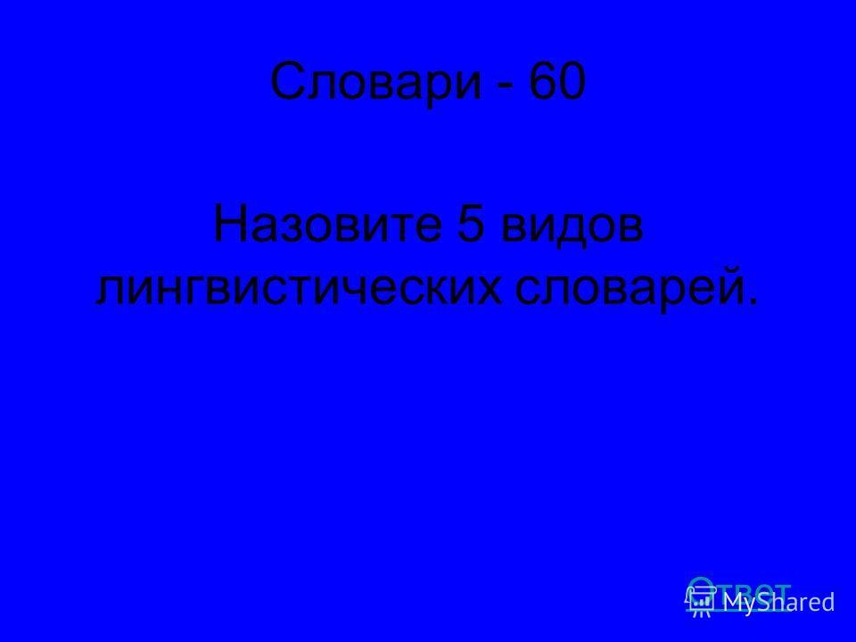 Словари - 60 Назовите 5 видов лингвистических словарей. Ответ