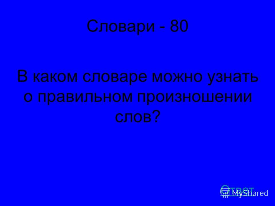 Словари - 80 В каком словаре можно узнать о правильном произношении слов? Ответ