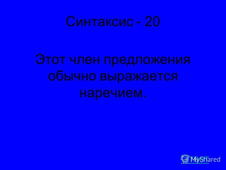 Синтаксис - 20 Этот член предложения обычно выражается наречием. Ответ
