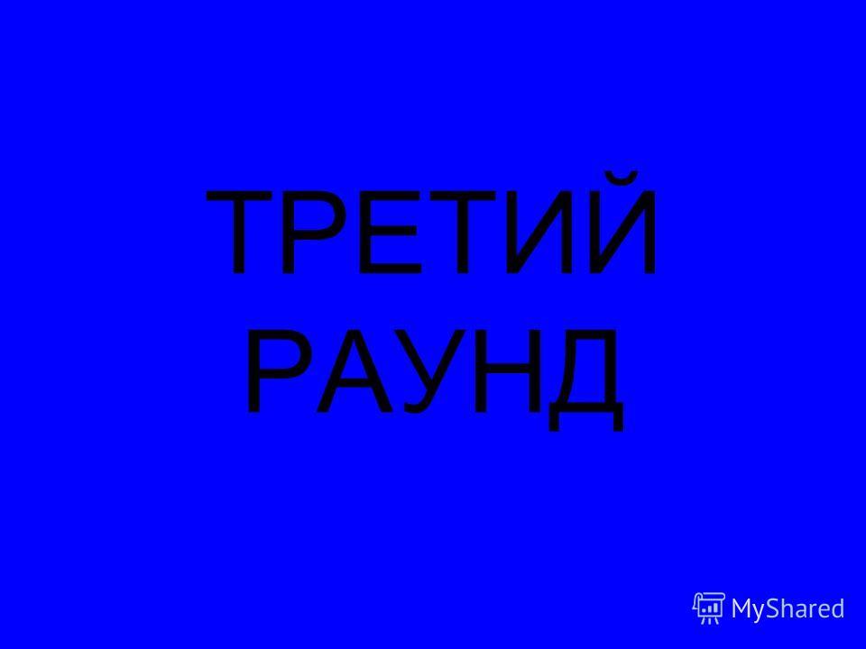 ТРЕТИЙ РАУНД