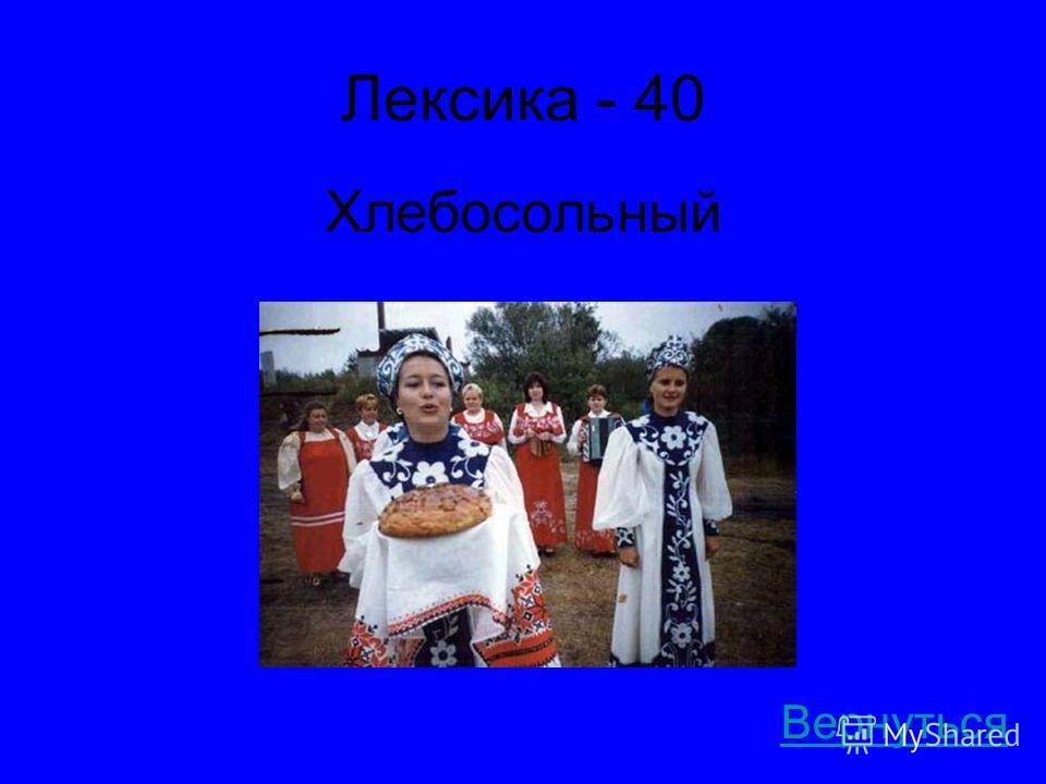 Лексика - 40 Хлебосольный Вернуться