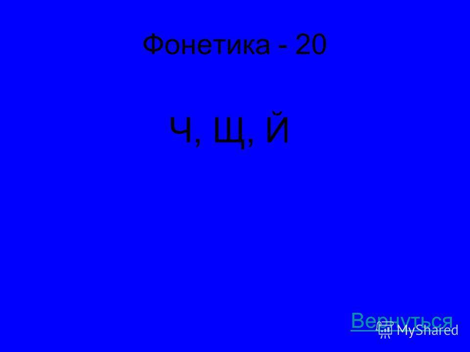 Фонетика - 20 Ч, Щ, Й Вернуться