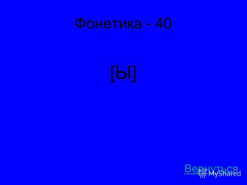 Фонетика - 40 [Ы][Ы] Вернуться