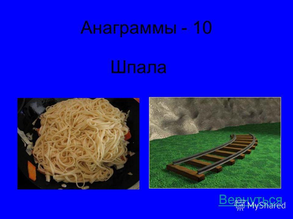 Анаграммы - 10 Шпала Вернуться