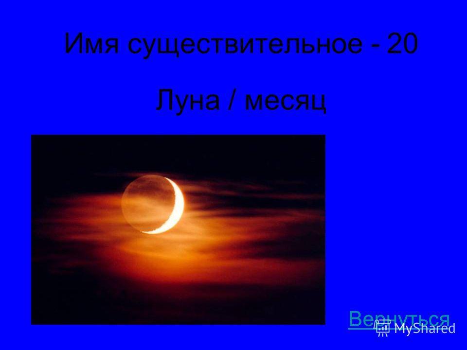 Имя существительное - 20 Луна / месяц Вернуться
