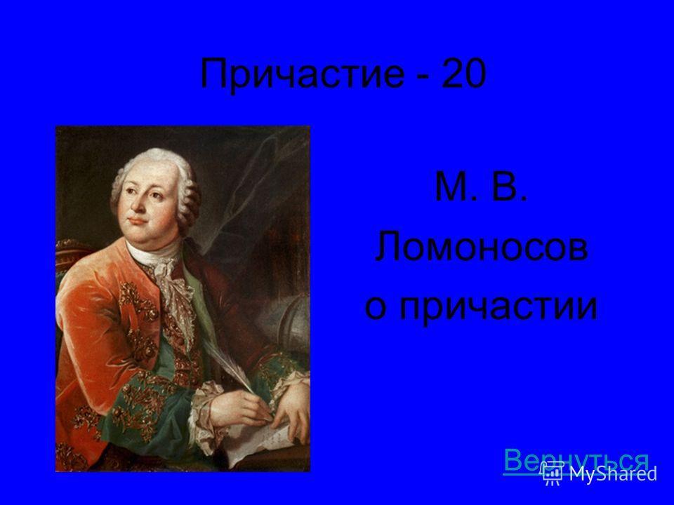 Причастие - 20 М. В. Ломоносов о причастии Вернуться