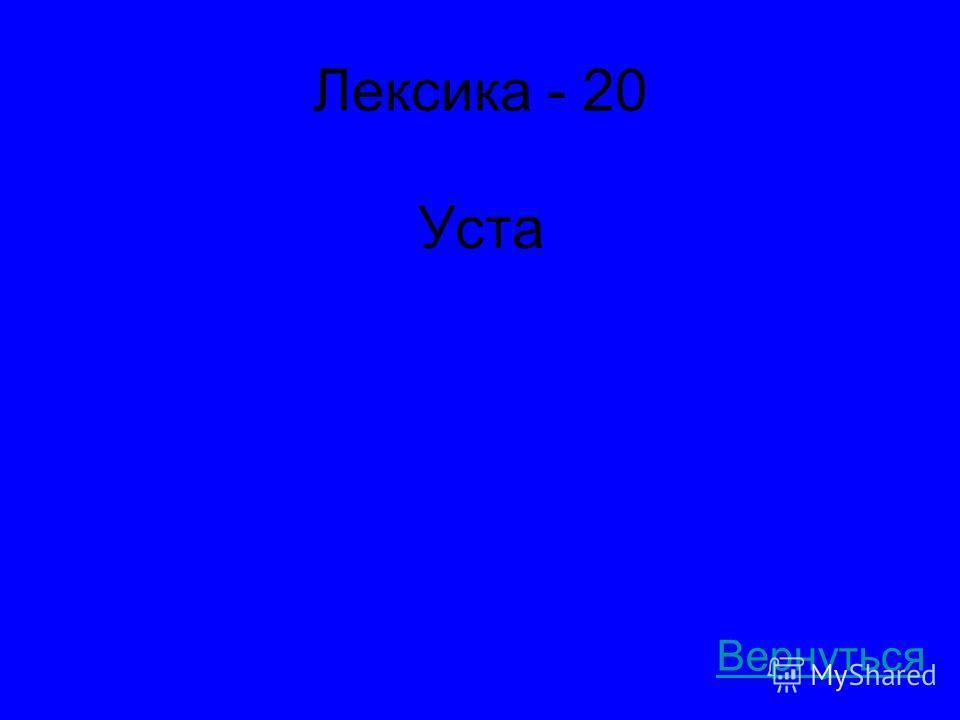 Лексика - 20 Уста Вернуться