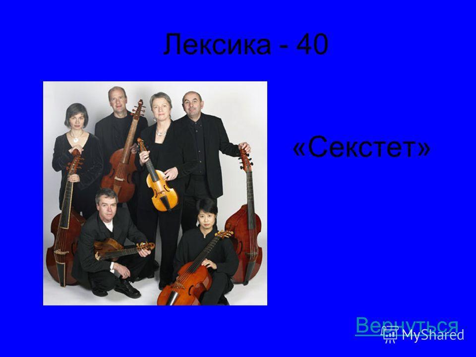 Лексика - 40 «Секстет» Вернуться