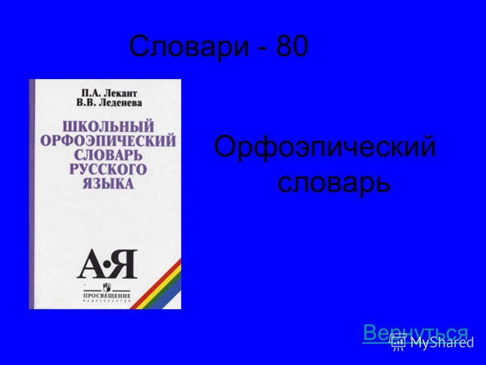 Словари - 80 Орфоэпический словарь Вернуться