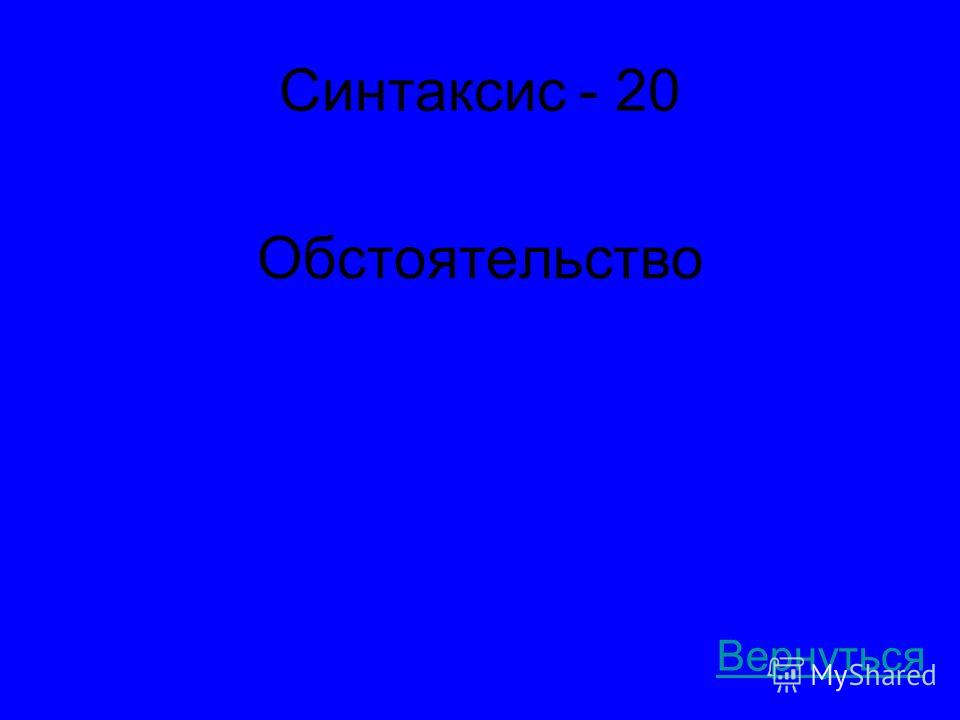 Синтаксис - 20 Обстоятельство Вернуться