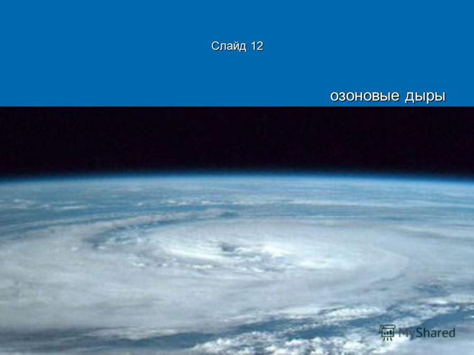 Слайд 12 озоновые дыры