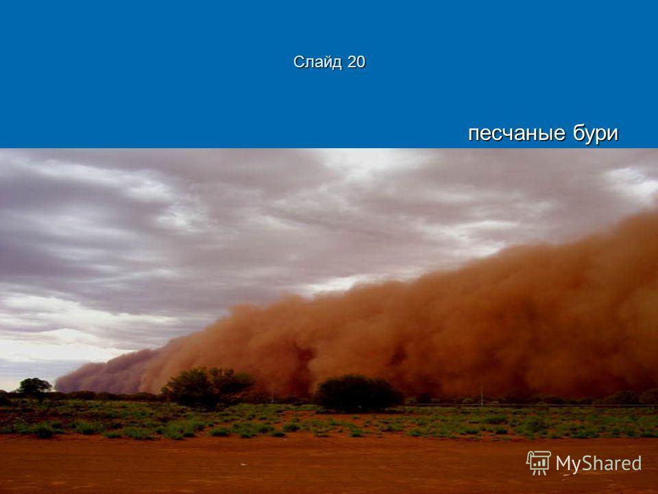 Слайд 20 песчаные бури