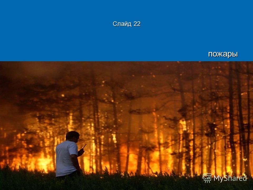Слайд 22 пожары пожары