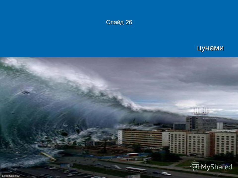 Слайд 26 цунами