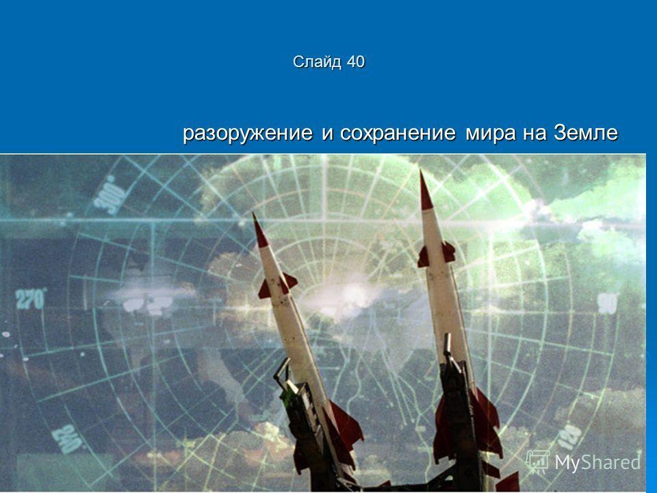 Слайд 40 разоружение и сохранение мира на Земле