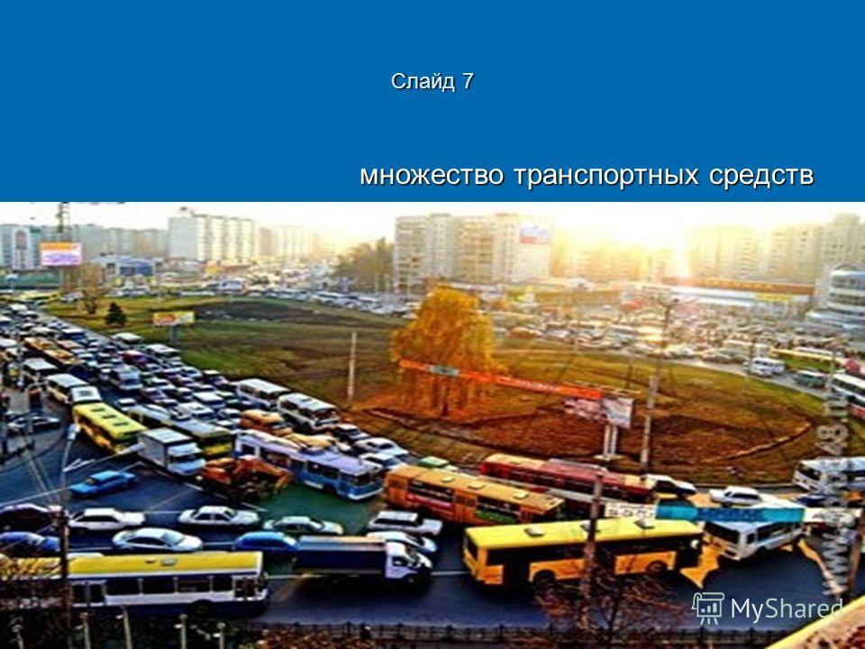Слайд 7 множество транспортных средств