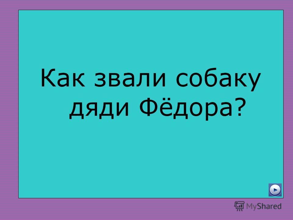 Как звали собаку дяди Фёдора?