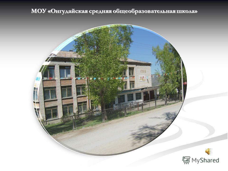 МОУ «Онгудайская средняя общеобразовательная школа»