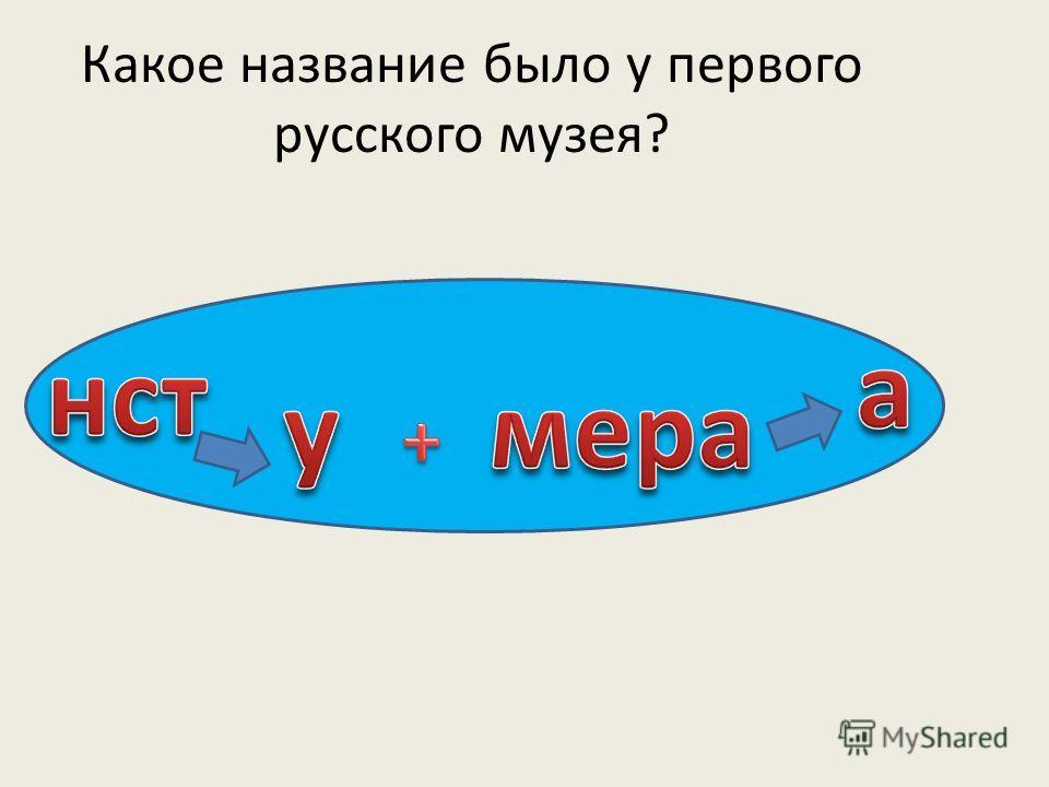 Какое название было у первого русского музея?