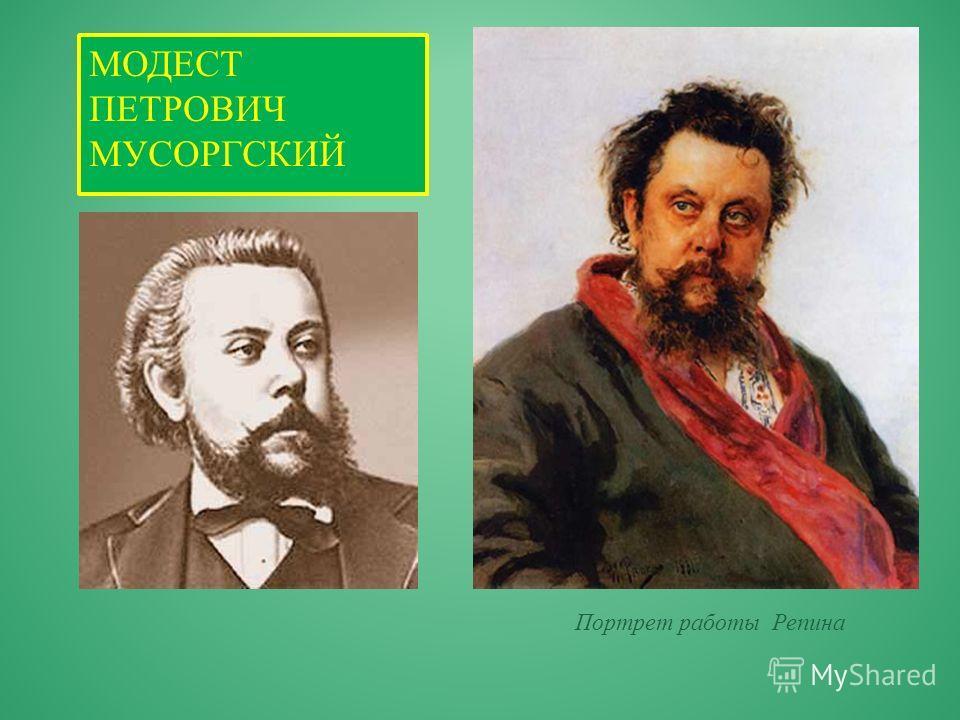 МОДЕСТ ПЕТРОВИЧ МУСОРГСКИЙ Портрет работы Репина