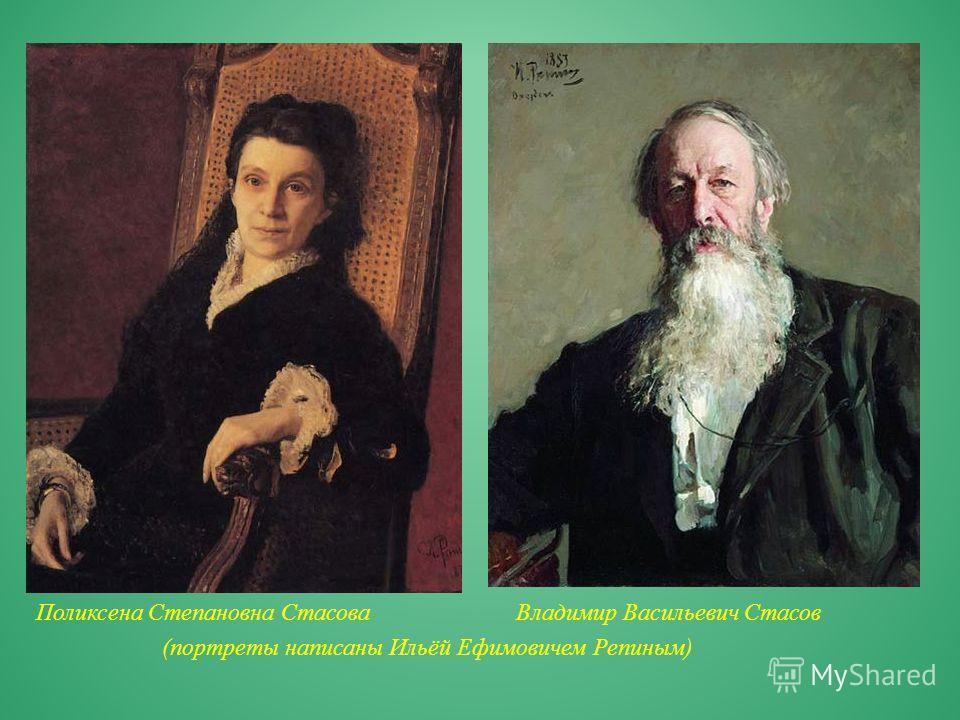 Поликсена Степановна Стасова Владимир Васильевич Стасов (портреты написаны Ильёй Ефимовичем Репиным)