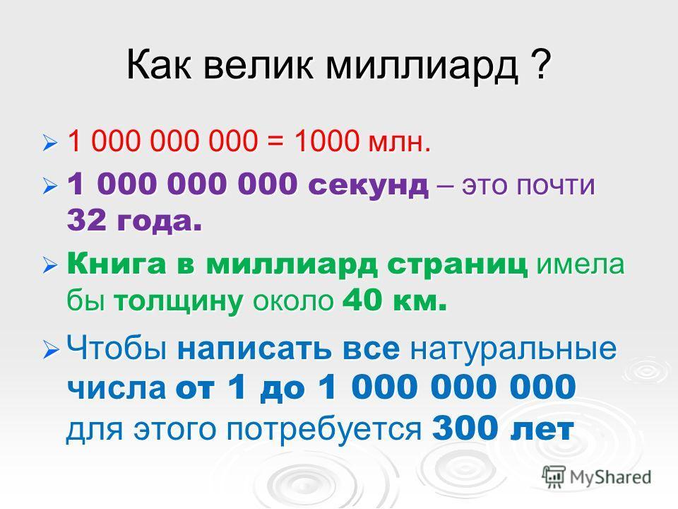 Как велик миллиард ? 1 000 000 000 = 1000 млн. 1 000 000 000 = 1000 млн. 1 000 000 000 секунд – это почти 32 года. 1 000 000 000 секунд – это почти 32 года. Книга в миллиард страниц имела бы толщину около 40 км. Книга в миллиард страниц имела бы толщ