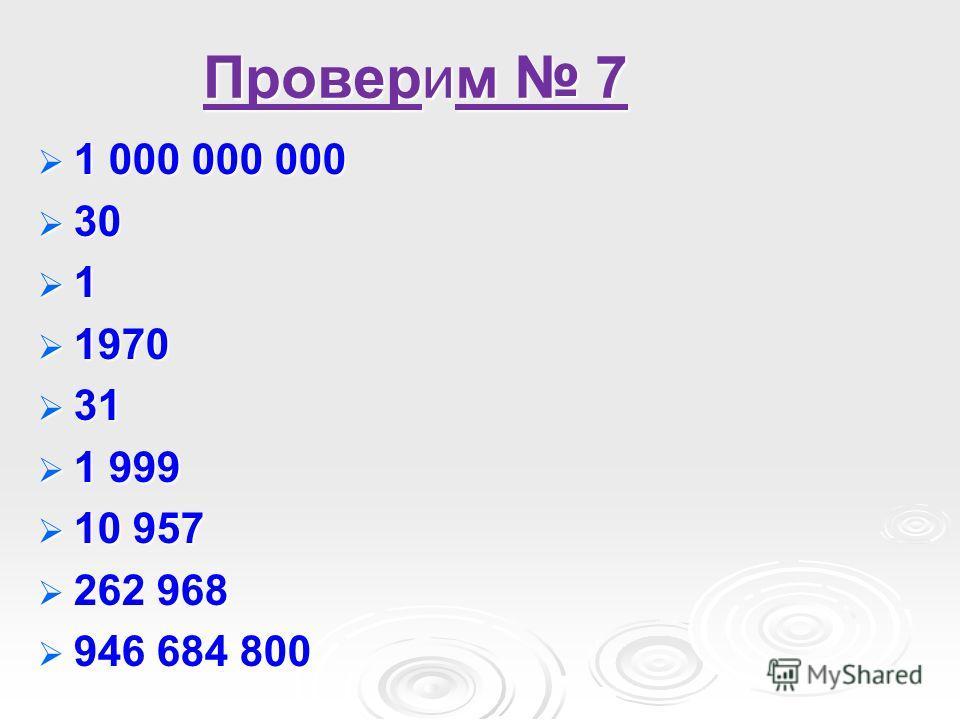 Проверим 7 1 000 000 000 1 000 000 000 30 30 1 1970 1970 31 31 1 999 1 999 10 957 10 957 262 968 262 968 946 684 800 946 684 800