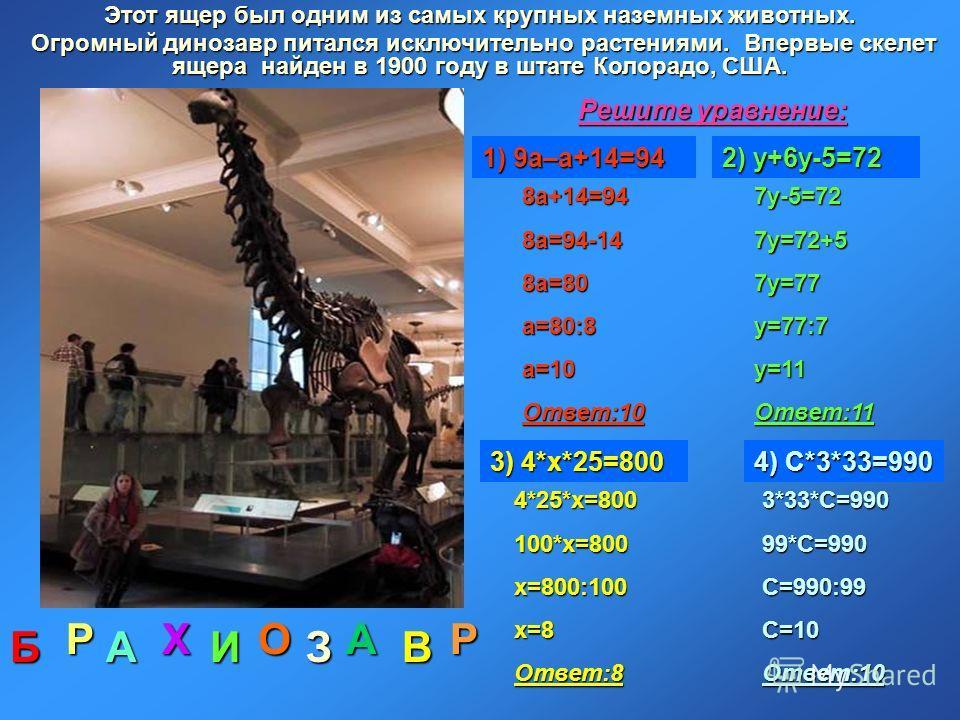 Этот ящер был одним из самых крупных наземных животных. Огромный динозавр питался исключительно растениями. Впервые скелет ящера найден в 1900 году в штате Колорадо, США. Огромный динозавр питался исключительно растениями. Впервые скелет ящера найден