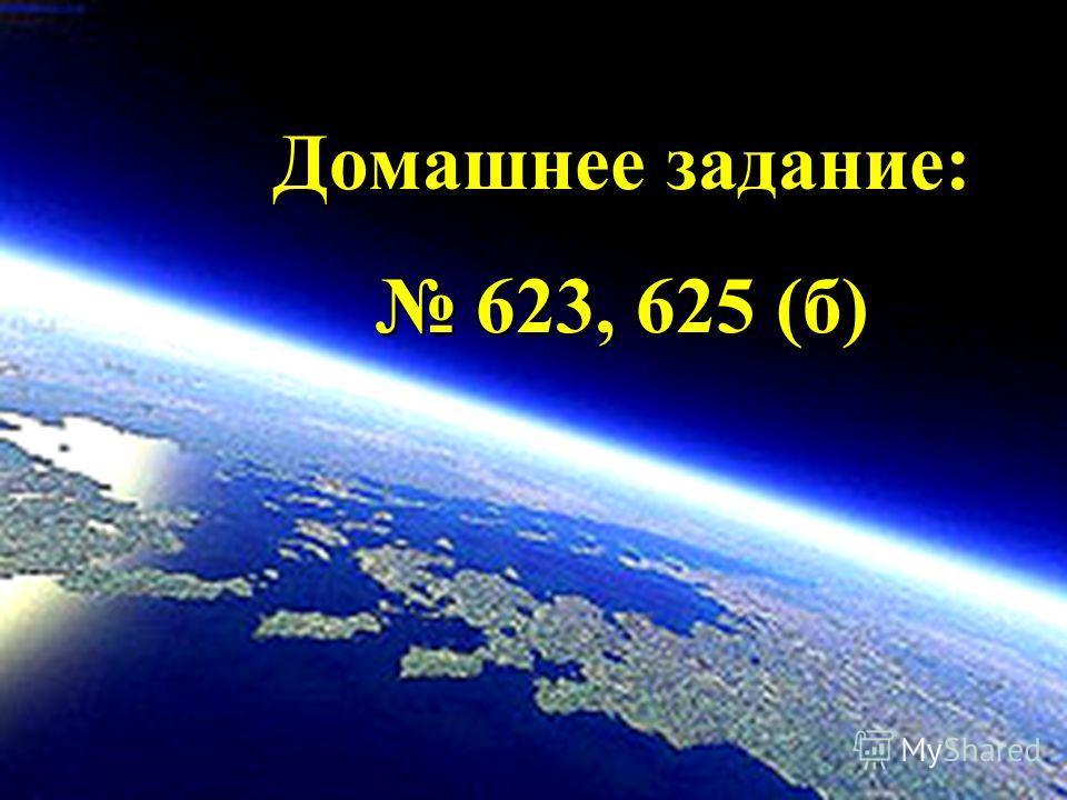 Домашнее задание: 623, 625 (б) 623, 625 (б)